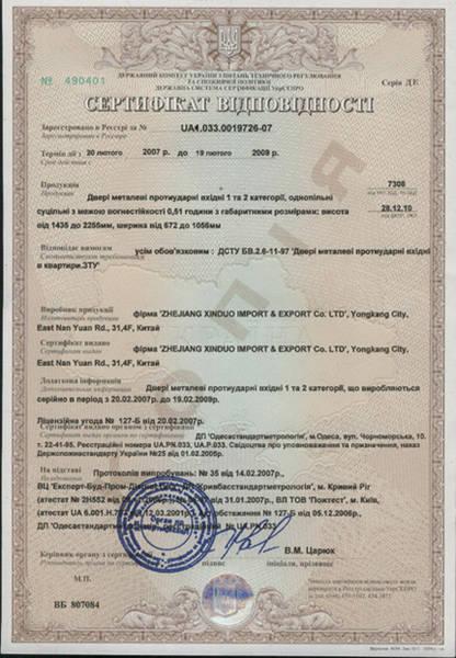 Сертифікат IMHOTEP