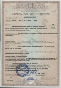 imhotep_certificate
